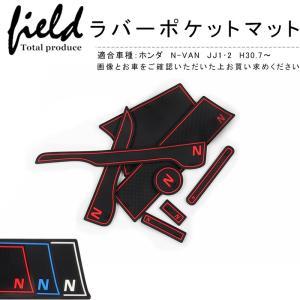 ホンダ N-VAN JJ1・2 ドアポケットマット コンソールマット ラバーマット レッド/ブルー/蓄光 夜光 ゴム製  傷防止や滑り止めに 物音軽減|field-ag