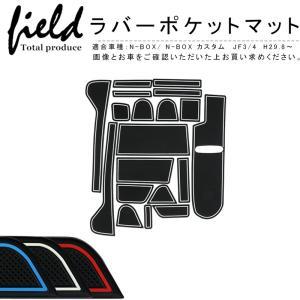 ホンダ 新型 N-BOX JF3/JF4 H29.8〜 ドアポケットマット ラバーマット コンソールマット ラバーマット レッド/ブルー/蓄光 3色可選択 内装パーツ|field-ag