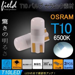2個セット T10/T15/T16 LEDバルブ 面発光 セラミック素材 2個 バックランプ・ライセンスランプ・ポジションランプ 車幅灯 マップランプ ホワイト 3030チップ|field-ag