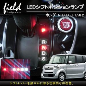 ホンダ N-BOX JF1/JF2 LEDシフトポジションランプ イルミネーション シフト イルミ FLUXタイプ 3Mテープ付き 室内 ルームランプ field-ag