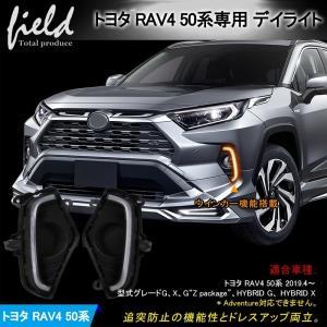 新型 RAV4 LEDデイライト ウインカー機能付き 減光機能付き フォグランプ 視認性アップ 左右セット 外装 高級感アップ トヨタ 50系|field-ag