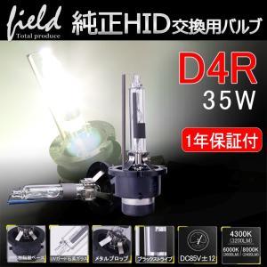 安心1年保証 純正交換用HIDバルブ D4R 35W 4300K/6000K/8000K プロジェクタータイプ 石英ガラス 高品質 取付簡単 専用設計 ヘッドライト 新型車対応|field-ag