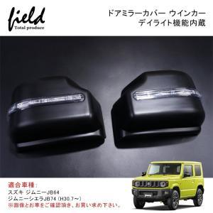 ドアミラーカバー 新型ジムニー JB64w シエラ JB74w ウインカー/デイライト機能内蔵  ABS樹脂 JIMNY ジムニー シエラ ドレスアップ|field-ag