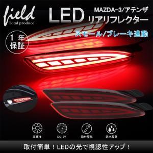 マツダ MAZDA-3 アテンザ LEDリフレクター ランプ レッドレンズ スモール/ブレーキランプに連動 シーケンシャルウインカー機能付き 左右セット|field-ag