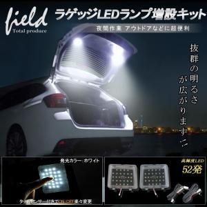 トヨタ RAV4 50系 H31.4〜 ラゲッジランプ LED増設キット タッチセンサー付き バックドアLED ルームランプ 白/ホワイト 室内灯 ルーム球 室内 トランク|field-ag