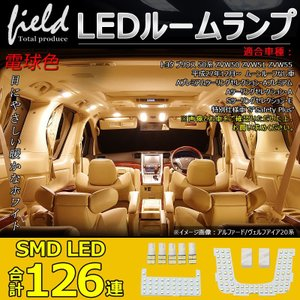 トヨタ プリウス 50系 ZVW50 LED ルームランプ 純白色 ルーム球 交換専用工具付き 専用設計 field-ag
