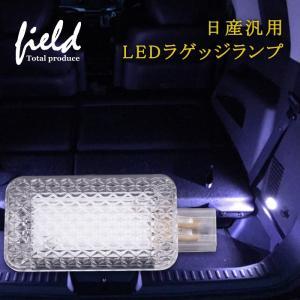 日産汎用LEDラゲッジランプ SMD9連 1個セット ラゲッジ 増設用 LEDランプ 内装 パーツ カー用品 ルームランプ ライト 室内|field-ag