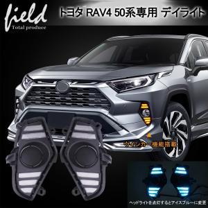 RAV4 50系 デイライト 流れるウインカー機能搭載 LEDランプ LED フォグランプ  ホワイト発光/アイスブルー発光 ウィンカー時イエロー流れる発光 視認性向上|field-ag