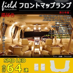 トヨタ プリウス 50系 電球色 LED ルームランプ マップランプ 純白色 ルーム球 交換専用工具付き 専用設計 field-ag