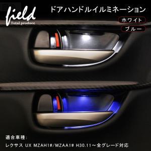 レクサス UX 10系 MZAH1#/MZAA1# H30.11〜全グレード対応 専用設計 ドアハンドル ルームランプ  ハンドルカバー インナーイルミ ブルー ホワイト|field-ag