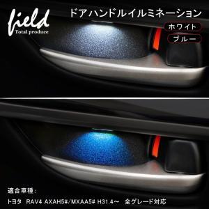トヨタ RAV4 H31.4〜 全グレード対応 ドアハンドル LED増設キットルームランプ インナー ハンドルカバー 室内灯 室内 ランプ ライト ブルー ホワイト field-ag