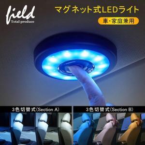 ルームランプ 3色切替式 車家庭兼用マグネット式LEDライト USB充電式 記憶機能 車内照明 屋内照明  玄関ライト 足元灯 階段照明 応急ライト 夜間ライトブラック|field-ag