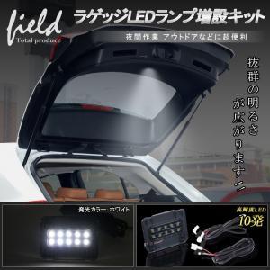 レクサス UX H30.11〜全グレード対応 ラゲッジランプ LED増設キット バックドア 白 ホワイト 室内 ライト 内装 パーツ トランク|field-ag