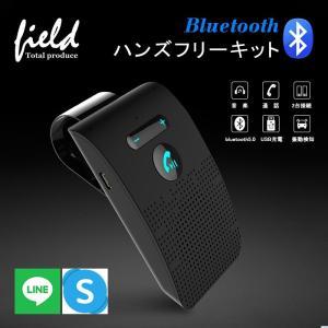 Bluetoothハンズフリーキット Bluetooth5.0 自動ペアリング 2台同時接続 ノイズキャンセリング 振動感知機能 振動感知機能 スマートONEタッチ|field-ag