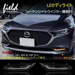 マツダ 3 セダン BP5P・8P、FP8P R1.5〜 LEDデイライト シーケンシャルウインカー機能搭載 LEDランプ フォグランプ|field-ag