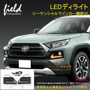 トヨタ RAV4 50系 MXAA/AXAH54 H31.3〜 アドベンチャー LEDデイライト シーケンシャルウインカー機能搭載 LEDランプ LED フォグランプ|field-ag