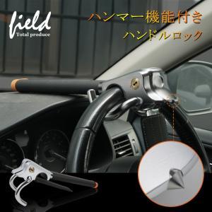 ステアリングロック ハンマー機能付き ハンドルロック 盗難防止 クラクションが鳴る リレーアタック対策グッズ 窃盗対策 窓割り 車 防犯 幅広い|field-ag