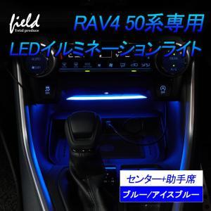 トヨタ RAV4 50系 センター 助手席イルミネーションライト アイスブルー発光 ブルー発光 USB入力 LEDテープ  シリコンタイプ 室内 ルームランプ|field-ag