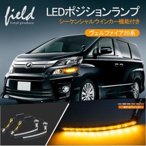 ヴェルファイア 20系 LED ポジションランプ シーケンシャルウインカー機能付き  流れるウインカー アンバー ホワイト|field-ag