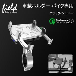 スマホホルダー バイク  チャージ  充電 QC 3.0対応  スイッチ付き  USBポート  防水...