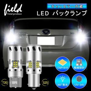 T20/S25 LEDバックランプ  ブレーキランプ  キャンセラー内蔵バルブ 7440 S25 180°CSPチップ ホワイト 6500k 1800LM 無極性 フアン搭載|field-ag