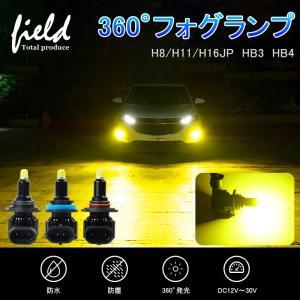 360度発光 LED フォグランプ イエロー H8/H11/H16 HB3 HB4 イエローフォグ LEDフォグランプ 3000K 車検対応 黄色 DC12V 爆光|field-ag