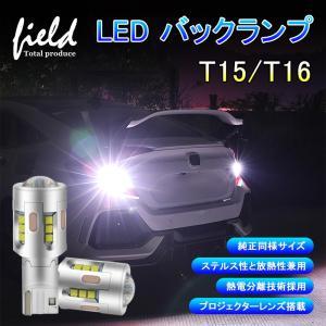 T15/T16 LEDバルブ 無極性12V車対応 LEDバルブ 2個 バックランプ 超寿命 高品質 ホワイト カスタム パーツ プロジェクターレンズ|field-ag