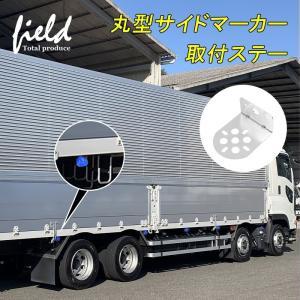 マーカーステー LEDサイドマーカー 取り付けステー L型 2個 丸型サイドマーカーに ステンレス製 トラック用|field-ag