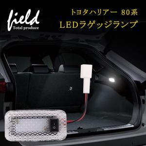 トヨタ ハリアー80系 LEDラゲッジランプ SMD9連 1個セット ラゲッジ 増設用 LEDランプ カスタム カー用品 パーツ エアロ ルームランプ ライト 室内|field-ag