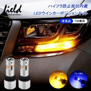 T20 ハイフラ防止抵抗内蔵 LEDウインカーポジションキット ディライト T20 ピンチ部違い シングル 無極性 キャンセラー ハイフラ対策|field-ag