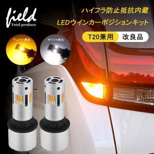 LEDウインカーポジションキット T20兼用 ハイフラ防止抵抗内蔵 LEDウインカー ツインカラー T20 ピンチ部違い シングル 無極性 キャンセラー ステルス|field-ag