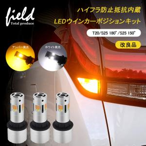 LEDウインカーポジションキット T20兼用 S25ハイフラ防止抵抗内蔵 LEDウインカー ツインカラー T20 ピンチ部違い シングル キャンセラー ステルス|field-ag