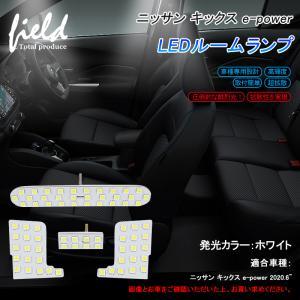 日産 キックス E-power LEDルームランプ フル セット LED 純白/ホワイト/白 交換専用工具付き 室内灯 ルーム球 車種専用設計 ニッサン 内装 パーツ|field-ag