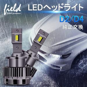 LEDヘッドライト 35W D2/D4純正交換 8600lm ホワイト 6500K  ホワイト発光 オールインワンタイプ 2S/D2R/D4S/D4R 明るさアップ プリウスZVW30 スカイライン|field-ag
