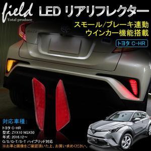 C-HR LEDリアリフレクター ランプ】G/S/G-T/S-T トヨタ スモールランプ ブレーキランプ連動 ウインカー機能付き 追突防止 リア  ドレスアップ アクセサリー|field-ag