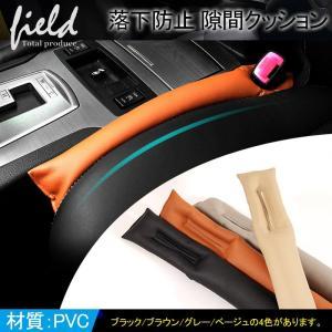 4色選択 シート隙間クッション 2本セット 小物 落下防止 センターコンソールクッション PVCレザー製 汎用品 ブラック/ベージュ/ブラウン/グレー 隙間埋め|field-ag