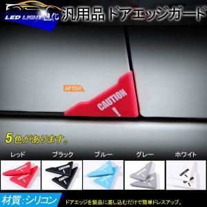 ■商品番号 HYH0006   ■商品名 汎用品 ドアエッジガード 5色あり   ■適合車種 汎用品...