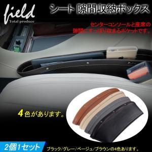 4色選択 シート隙間収納ボックス 2個SET 車用収納 ポケット レザー サイドポケット スマホ 汎用品 ブラック/ベージュ/ブラウン/グレー 隙間埋め|field-ag
