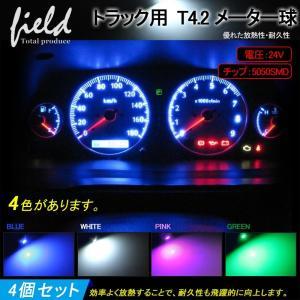 トラック用品 24V用 T4.2 LEDバルブ 4個セット  メーター エアコン ホワイト/ ブルー / グリーン/ ピンク  三菱ふそう  日野 日産 いすゞ|field-ag