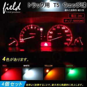 トラック用品 24V用 T5 LEDバルブ 4個セット ウェッジ球 メーター球・エアコンパネル ホワイト アンバー グリーン レッド 三菱 ふそう 日野 日産 いすゞ|field-ag