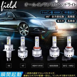 オールインワン LEDヘッドライト CREE社 XHP50搭載タイプ 純白/6500K 12V 対応 一体型 ワンタッチ取付|field-ag