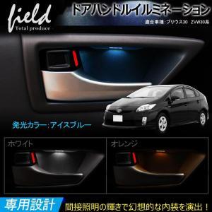 トヨタ プリウス 30系 ドアハンドル LED 増設キット インナー ドアハンドル ルームランプ ハンドルカバー アイスブルー ホワイト オレンジ|field-ag