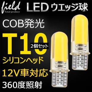 4色あり T10 シリコンヘッド COB発光 LED ウェッジバルブ 12V用 ホワイト アイスブルー アンバー レッド ルームランプ ドアカーテシ ポジション  2個セット|field-ag