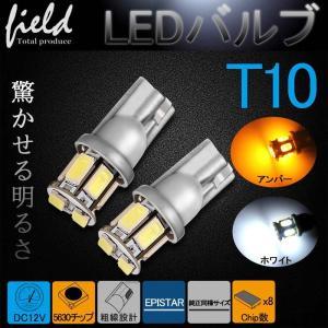 長寿命 高品質 T10/T15/T16 LEDバルブ 8連 SMD LEDウェッジ球 ホワイト/アンバー オレンジ 5630チップ ナンバー灯|field-ag