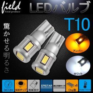電撃36連相当 T10 LEDウェッジ球 ホワイト アンバー ホワイト/オレンジ 拡散 6連 5630 ポジション ウインカー 爆光 T15 T16|field-ag