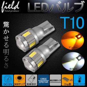 電撃cree社XP-Eチップ搭載 T10 LEDウェッジ球 ホワイト アンバー 白/オレンジ 拡散 ポジション バックランプ 爆光 T15 T16 field-ag