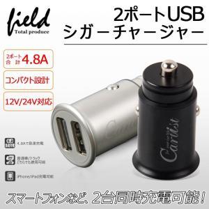高出力 4.8A カーチャージャー USBシガーチャージャ シルバー スマホ 充電器 車 シガーソケット USB 2連 24V 12V iPhone タブレット 急速充電 車中泊 車載用品|field-ag