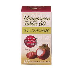 マンゴスチン サプリメント マンゴスチン粒60 180粒 キサントン含有 ポリフェノール 栄養補助食...