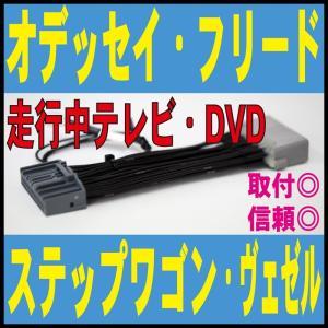 走行中 テレビ・DVD(オデッセイ・フリード・フィット・ステップワゴン)純正TV キット キャンセラー ジャンパー HONDA ホンダ カプラーオン HMT-13N field-net