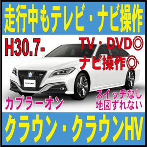 ■GWS224・AZSH20・AZSH21・ARS220■クラウンハイブリッド HV 走行中ナビ/テレビ キット TOYOTA 純正 標準 トヨタ カプラーオン CROWN TDN-3200 field-net